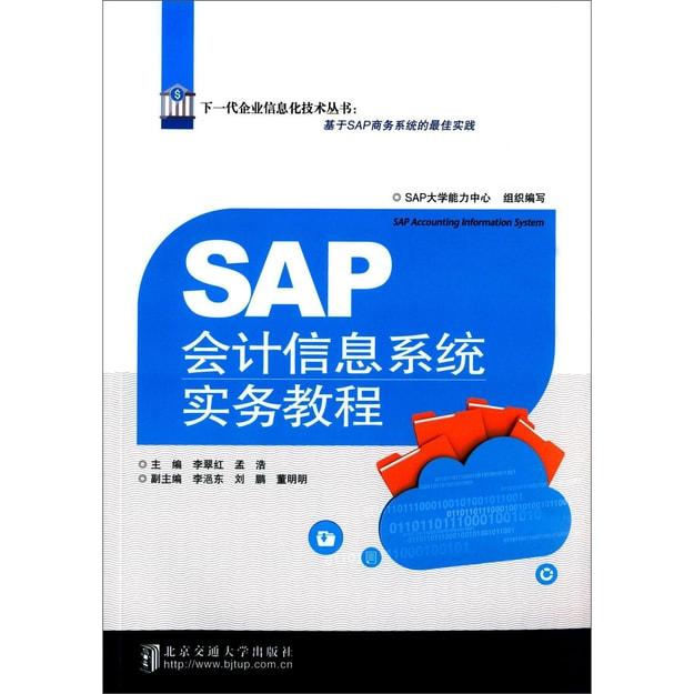 商品详情 - SAP会计信息系统实务教程 - image  0