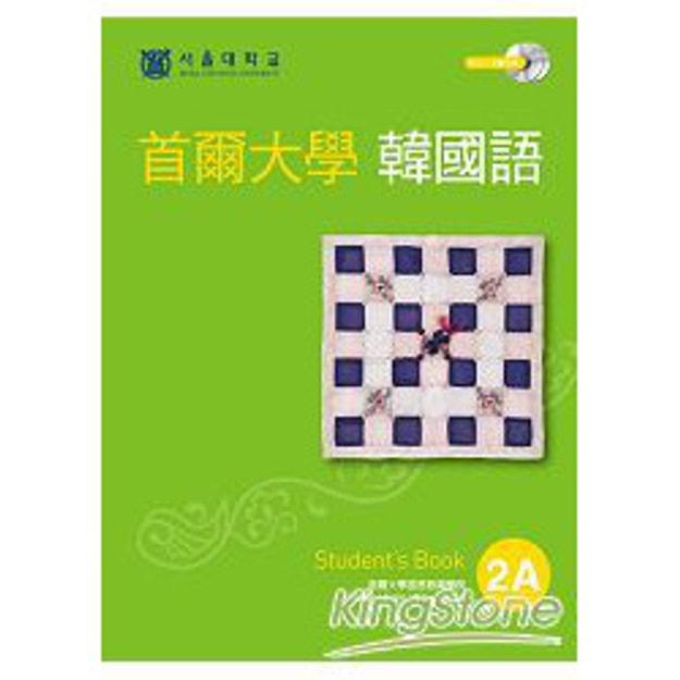 Product Detail - 【繁體】首爾大學韓國語2A(雙光碟1MP3+1互動光碟) - image 0