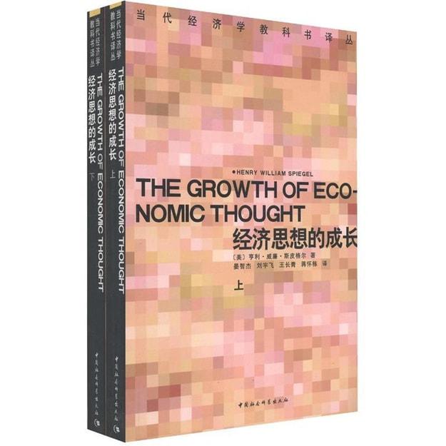 商品详情 - 当代经济学教科书译丛:经济思想的成长(套装上下册) - image  0