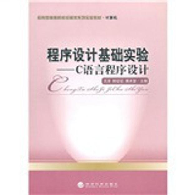 商品详情 - 程序设计基础实验:C语言程序设计 - image  0