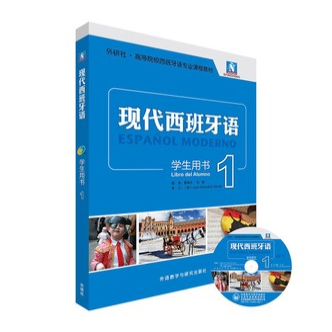 现代西班牙语(学生用书)(1)(附MP3光盘1张)
