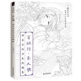 百妖行 玉人歌:唯美古风涂色线描集