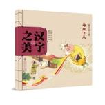 中国记忆·汉字之美 形声字二级:寿星下凡