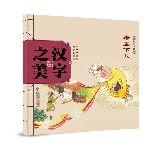 商品详情 - 中国记忆·汉字之美 形声字二级:寿星下凡 - image  0