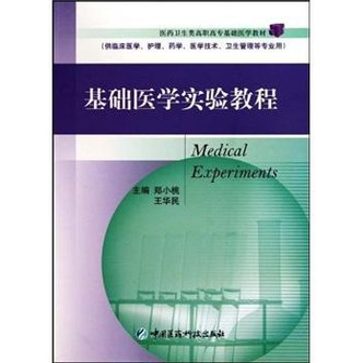 基础医学实验教程(供临床医学护理药学医学技术卫生管理等专业用)