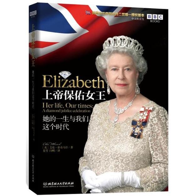 商品详情 - 上帝保佑女王:她的一生与我们这个时代 - image  0