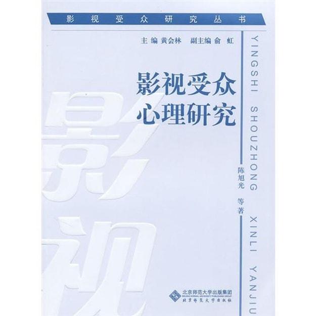 商品详情 - 影视受众研究丛书:影视受众心理研究 - image  0
