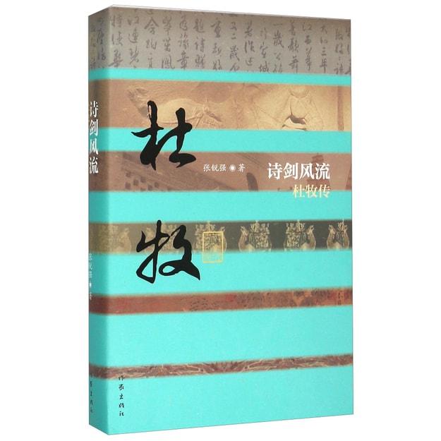商品详情 - 诗剑风流 杜牧传 - image  0