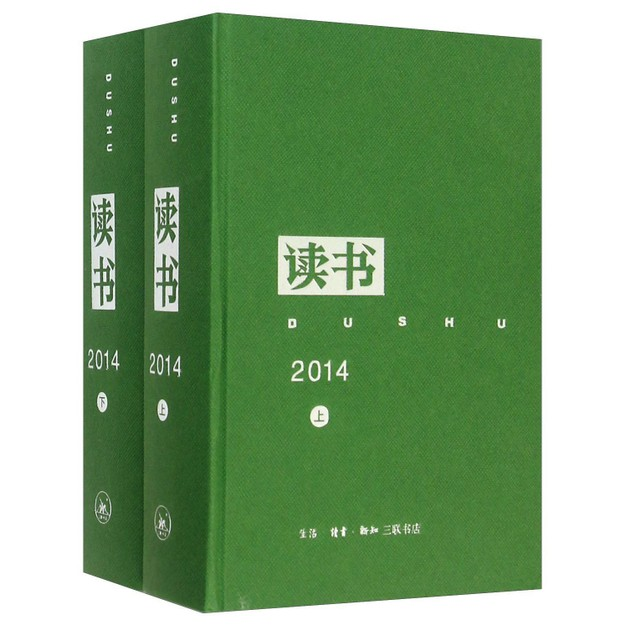 商品详情 - 读书(2014 套装上下册) - image  0