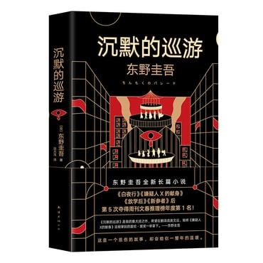 东野圭吾·沉默的巡游(2020全新力作 中文简体版初次上市)