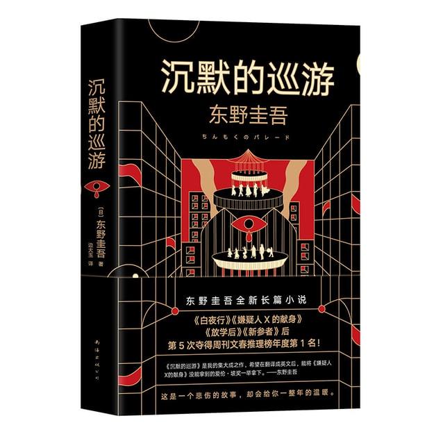 商品详情 - 东野圭吾·沉默的巡游(2020全新力作 中文简体版初次上市) - image  0