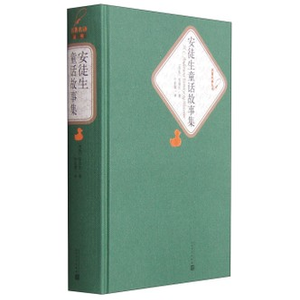 名著名译丛书:安徒生童话故事集