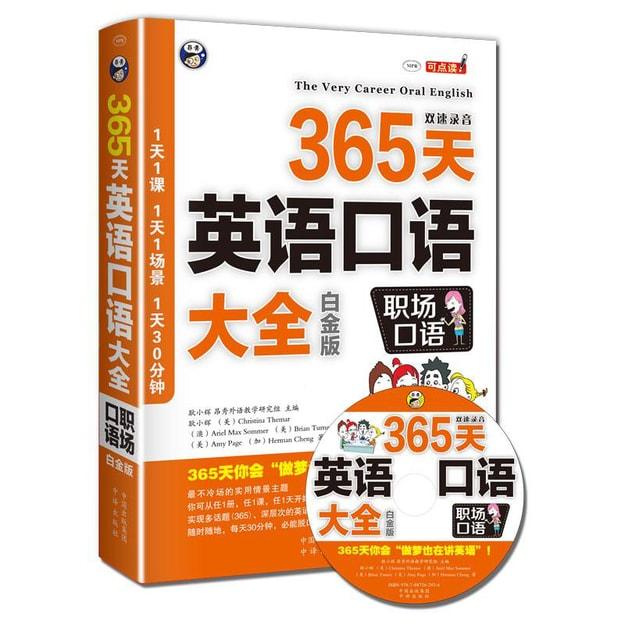 商品详情 - 365天英语口语大全:职场口语(白金版) - image  0