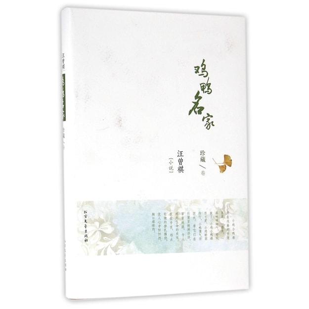 商品详情 - 汪曾祺小说 鸡鸭名家 - image  0