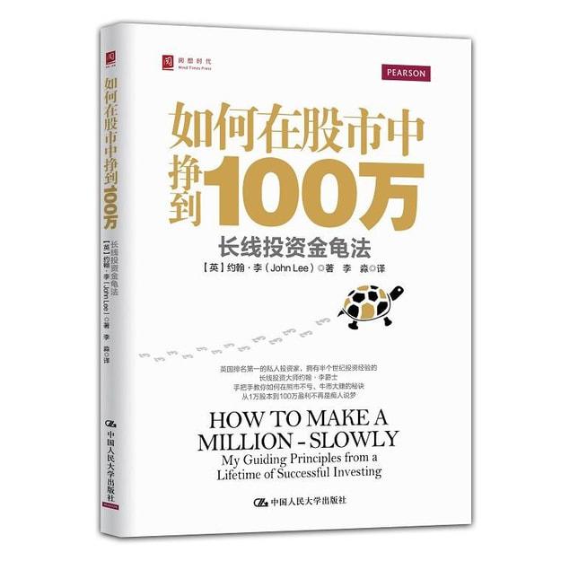 商品详情 - 如何在股市中挣到100万:长线投资金龟法 - image  0