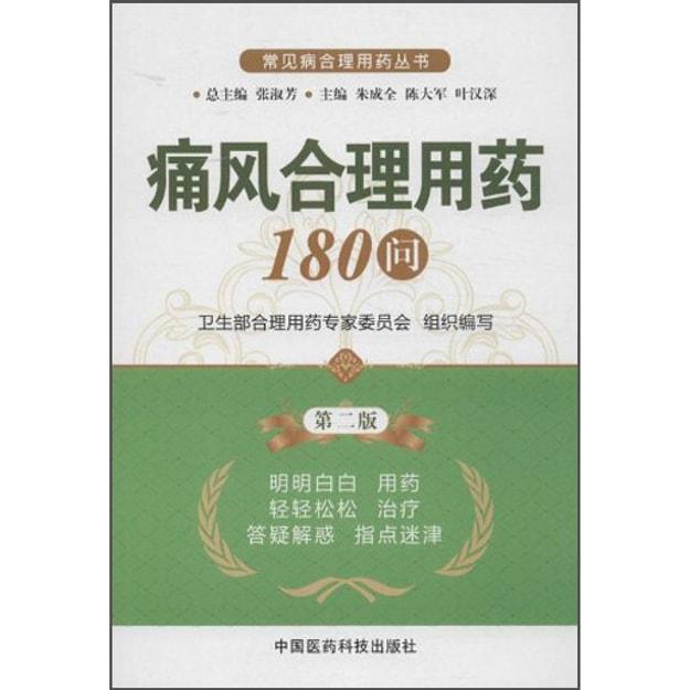 商品详情 - 常见病合理用药丛书:痛风合理用药180问(第2版) - image  0