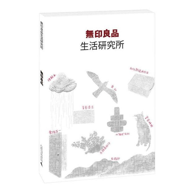 商品详情 - 无印良品生活研究所 - image  0