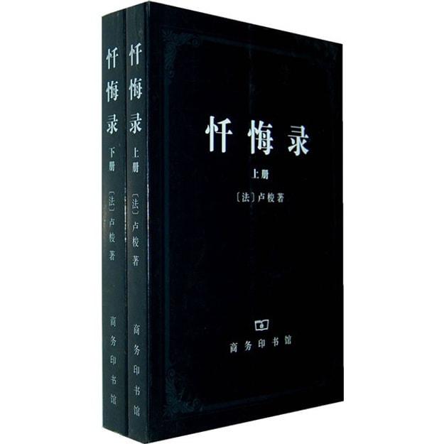 商品详情 - 忏悔录(上下册) - image  0