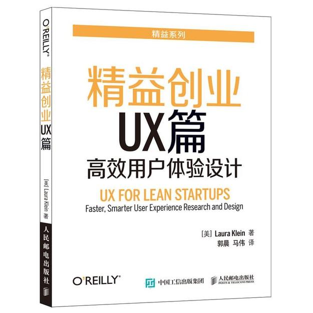 商品详情 - 精益创业UX篇 高效用户体验设计 - image  0