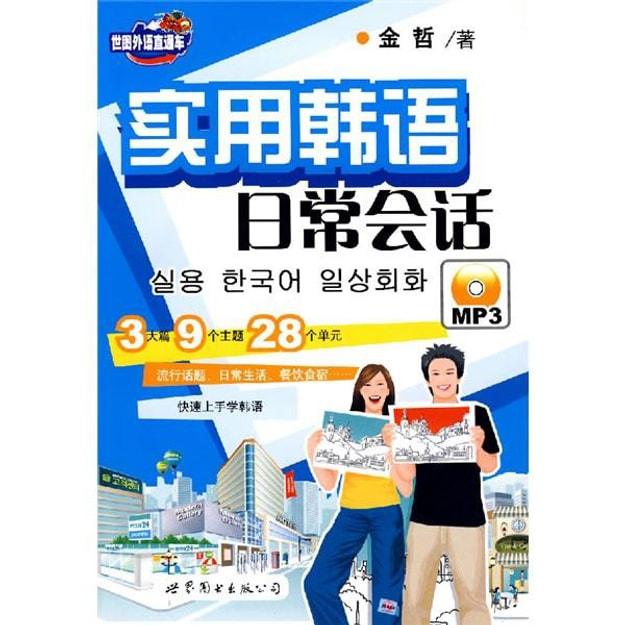 商品详情 - 世图外语直通车:实用韩语日常会话(附光盘) - image  0