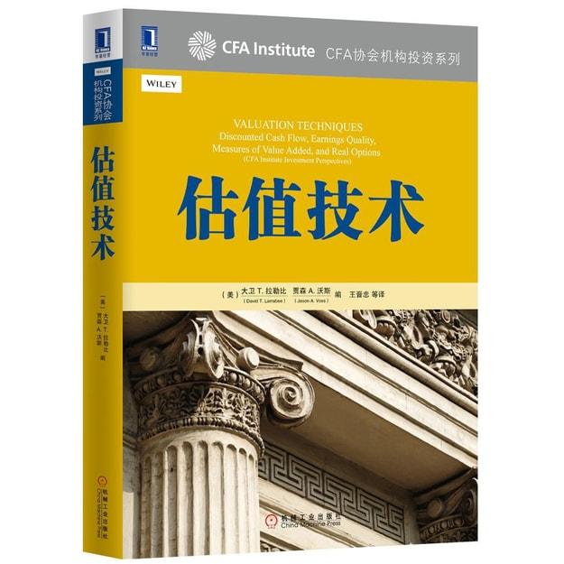 商品详情 - CFA协会机构投资系列:估值技术 - image  0