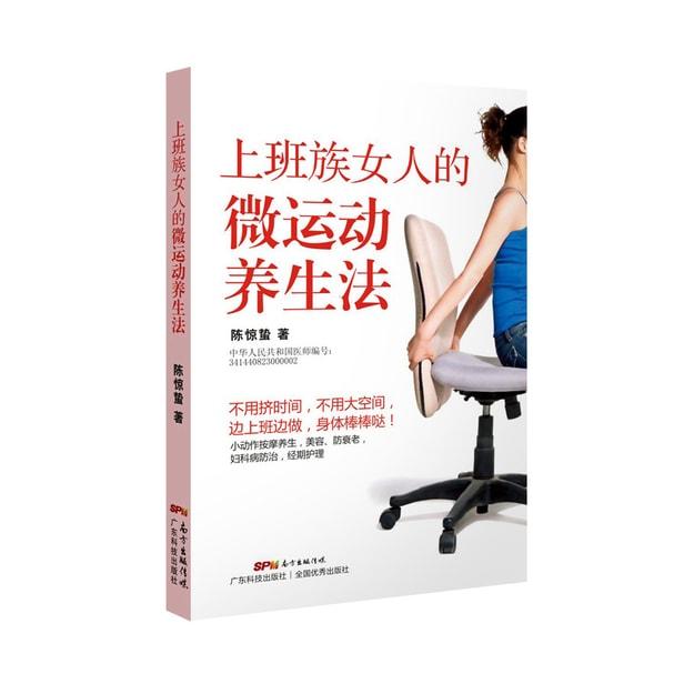 商品详情 - 上班族女人的微运动养生法 - image  0
