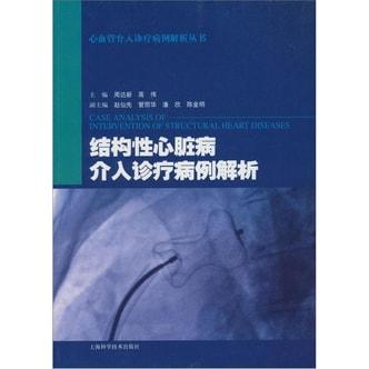 结构性心脏病介入诊疗病例解析