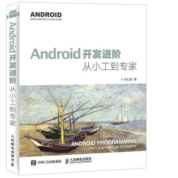 商品详情 - Android开发进阶 从小工到专家 - image  0