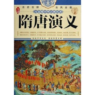 万卷楼中华古典名著:隋唐演义