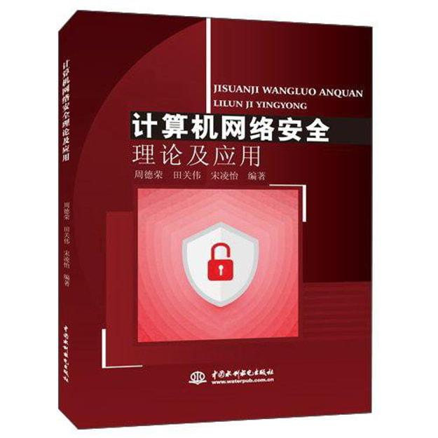 商品详情 - 北京京城新安 计算机网络安全理论及应用 - image  0