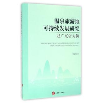 温泉旅游地可持续发展研究:以广东省为例