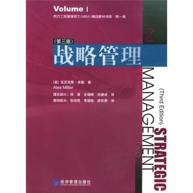 商品详情 - 战略管理(第3版) - image  0