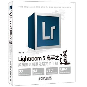 Lightroom 5高手之道数码摄影后期处理完全手册 附光盘1张