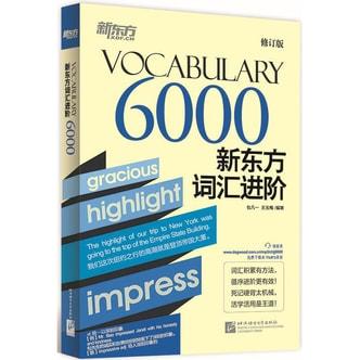 新东方新东方词汇进阶 Vocabulary 6000