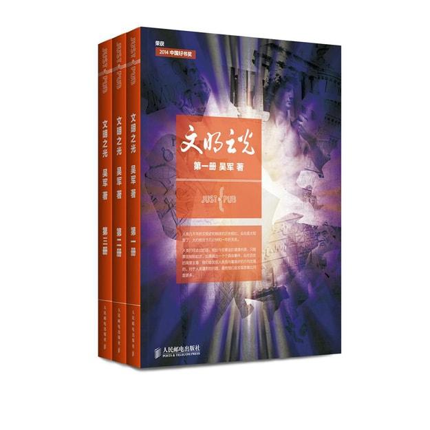 商品详情 - 文明之光(全彩印刷套装1-3册) 入选2014中国好书 - image  0