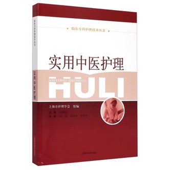 临床专科护理技术丛书 :实用中医护理