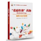 """""""重磅炸弹""""药物 医药工业兴衰录"""