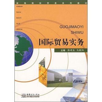 新编国际贸易系列教材:国际贸易实务