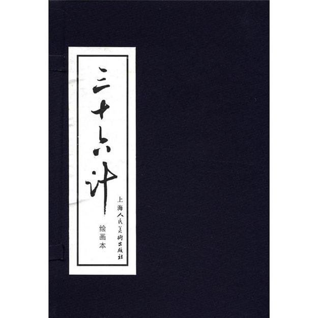 商品详情 - 三十六计(绘画本)(套装共12册) - image  0