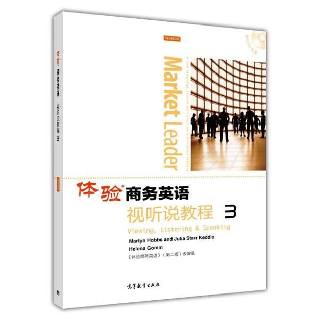 商品详情 - 体验商务英语视听说教程3(附光盘) - image  0