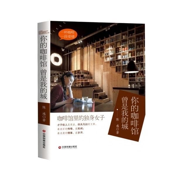 商品详情 - 你的咖啡馆,曾是我的城 - image  0