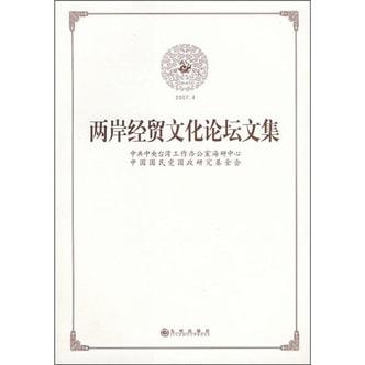 2007.4两岸经贸文化论坛文集