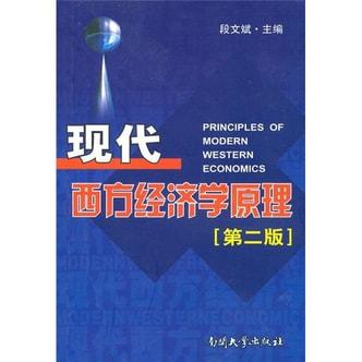 现代西方经济学原理(第2版)