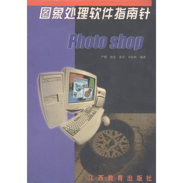 Product Detail - 图像处理软件指南针 Photo shop - image 0