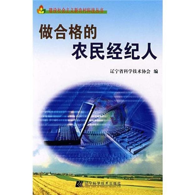 商品详情 - 做合格的农民经纪人 - image  0