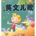 有声童书系列:英文儿歌学唱(简谱+五线谱超值版)(附光盘)