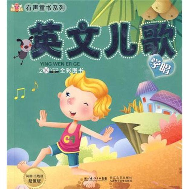 商品详情 - 有声童书系列:英文儿歌学唱(简谱+五线谱超值版)(附光盘) - image  0