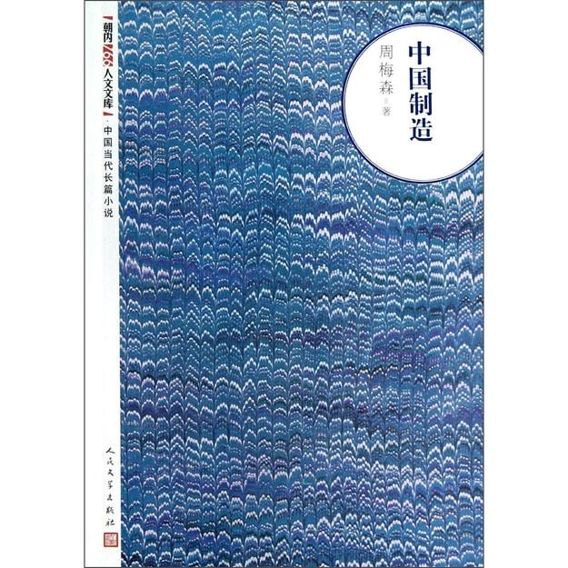 商品详情 - 朝内166人文文库·中国当代长篇小说:中国制造 - image  0