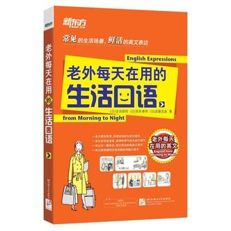 新东方:老外每天在用的生活口语