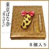 TOKYO BANANA Banana Cake Chocolate Flavor (8 pieces)